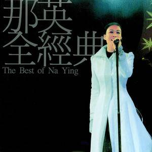 山不转水转(Live)(热度:193)由香草翻唱,原唱歌手那英