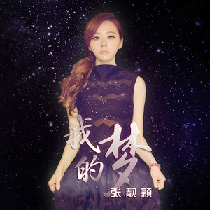 我的梦(热度:19)由蕊蕊翻唱,原唱歌手张靓颖