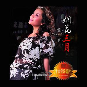 烟花三月(热度:132)由Sweet潘翻唱,原唱歌手童丽