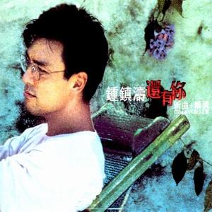 让一切随风(Live)(热度:146)由栋哥翻唱,原唱歌手钟镇涛