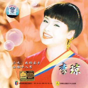 山路十八弯(热度:20)由富婆翻唱,原唱歌手李琼