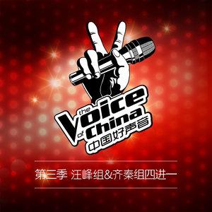 爱着谁(Live)(热度:48)由Rose Zhou Hong云南11选5倍投会不会中,原唱歌手耿斯汉