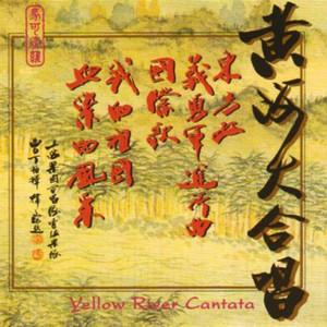 义勇军进行曲(热度:57)由撒浪海哟翻唱,原唱歌手华语群星