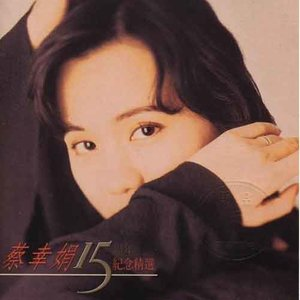问情(热度:59)由展翅的雄鹰翻唱,原唱歌手蔡幸娟
