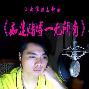 痴迷赌博一无所有由峰演唱(原唱:江雨恒)
