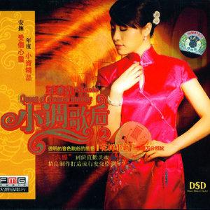 走过咖啡屋原唱是王雅洁,由安安翻唱(播放:19)
