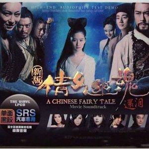 传奇(热度:137)由Rose Zhou Hong云南11选5倍投会不会中,原唱歌手王菲