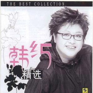 天亮了(热度:27627)由绿巨人先森•四川内江主播翻唱,原唱歌手韩红