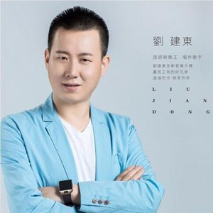 梦中的兰花花(热度:51)由果果翻唱,原唱歌手刘建东
