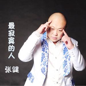 最寂寞的人(热度:36)由ཉི超歌࿐〈停bi〉狼神家族翻唱,原唱歌手张健