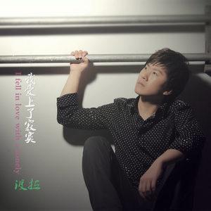 我在红尘中等你由干豆腐高手演唱(ag官网平台|HOME:波拉)