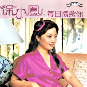别亦难(热度:21)由白桦林翻唱,原唱歌手徐小凤