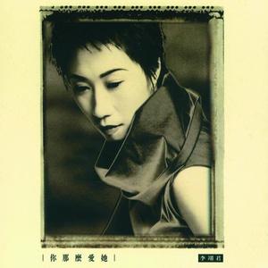 萍聚(热度:11)由寂寞的人翻唱,原唱歌手李翊君/李富兴