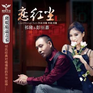 恋红尘(热度:546)由李洁翻唱,原唱歌手祁隆/彭丽嘉