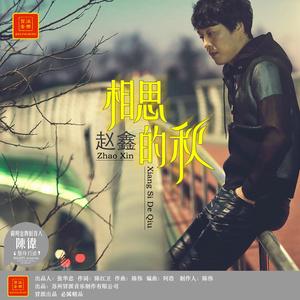 相思的秋(热度:194)由伊人翻唱,原唱歌手赵鑫