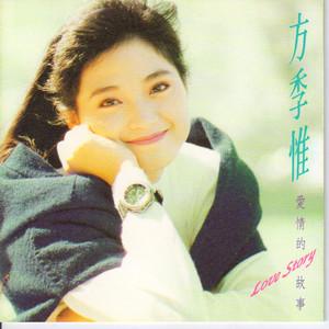 爱情的故事(热度:96)由小师妹《暂退》翻唱,原唱歌手方季惟