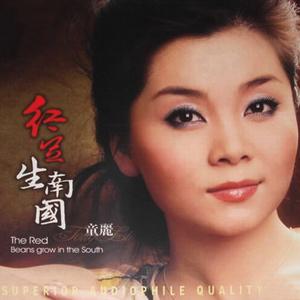 红豆生南国(热度:122)由驰骋翻唱,原唱歌手童丽