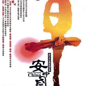 高原红(热度:28)由吕梁刘云翻唱,原唱歌手容中尔甲