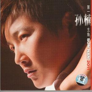 传奇(热度:15)由红枫翻唱,原唱歌手孙楠