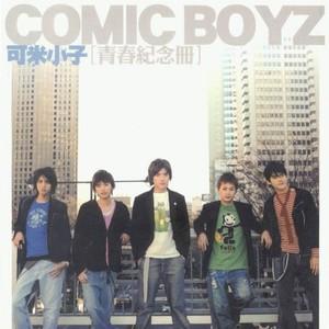 青春纪念册(热度:122)由PolyGram真情翻唱,原唱歌手可米小子