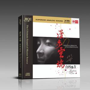 天籁之爱(热度:68)由HK-周姐翻唱,原唱歌手白玛多吉