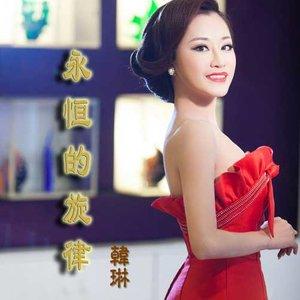 毛主席的话儿记心上(热度:33)由旺旺翻唱,原唱歌手韩琳