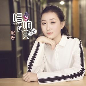 光阴的故事(热度:40)由木子翻唱,原唱歌手杨烁