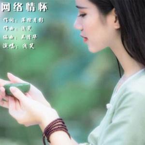 网络情怀(热度:279)由石螺翻唱,原唱歌手浅笑