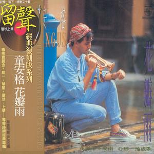 把根留住(热度:158)由李适翻唱,原唱歌手童安格