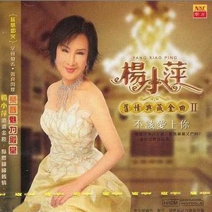 酒醉的探戈(热度:19)由你浓我浓翻唱,原唱歌手杨小萍