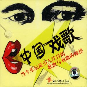 唱脸谱(热度:97203)由娜娜快乐女神【暂休】翻唱,原唱歌手杭天琪