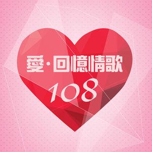不浪漫罪名(热度:27)由Miss梁翻唱,原唱歌手王杰