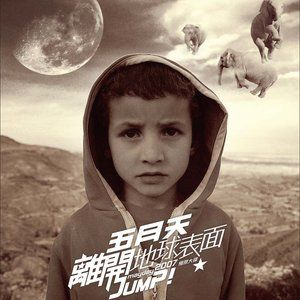 私奔到月球(热度:58)由浮白裁影翻唱,原唱歌手五月天/陈绮贞