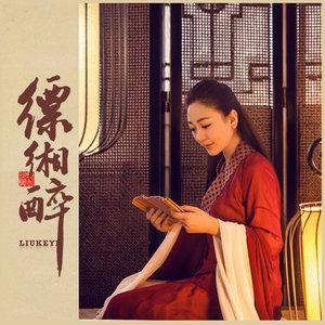 缥缃醉(热度:2074)由半个月亮翻唱,原唱歌手刘珂矣