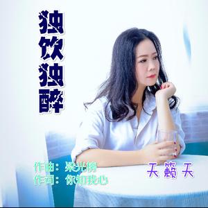 独饮独醉(热度:697)由༺❀ൢ芳芳❀༻翻唱,原唱歌手天籁天