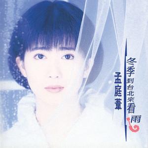 冬季到台北来看雨(热度:138)由我不是黄蓉.翻唱,原唱歌手孟庭苇