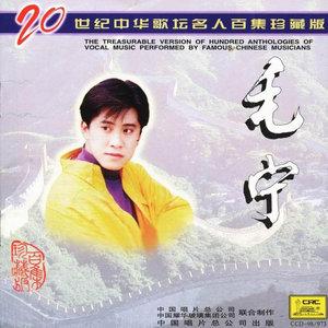 涛声依旧(热度:567)由鸿城翻唱,原唱歌手毛宁
