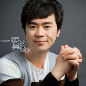 真的爱你在线听(原唱是马健涛),有你才幸福演唱点播:114次