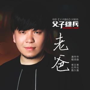 老爸(热度:17)由野兰翻唱,原唱歌手常石磊