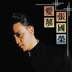 Bei Shang De Yu Yan 1987 Leslie Cheung