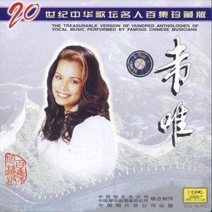 花儿为什么这样红(热度:101)由白梅《暂离》翻唱,原唱歌手韦唯