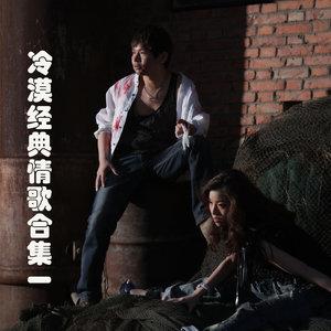今生陪你一起走(热度:77)由好心情翻唱,原唱歌手惠子