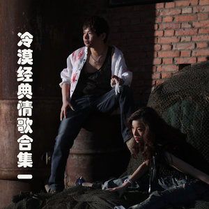 今生陪你一起走(无和声版)(热度:83)由乐乐翻唱,原唱歌手冷漠/惠子