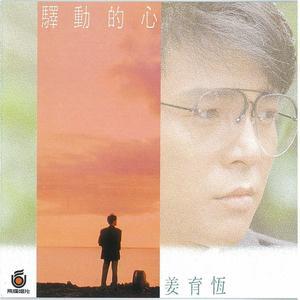 驿动的心(热度:76)由栋哥翻唱,原唱歌手姜育恒