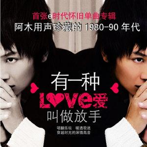 有一种爱叫做放手(热度:49)由西凉¸翻唱,原唱歌手阿木