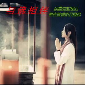 与佛相伴原唱是明月微风,由平凡的人翻唱(播放:56)