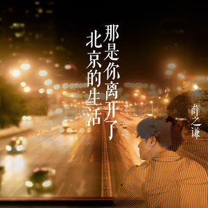 那是你離開了北京的生活