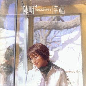 我要找到你(热度:23)由┈→洁儿℡~翻唱,原唱歌手陈明
