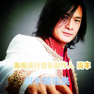 道情(热度:33)由道源翻唱,原唱歌手田丰/杨霞