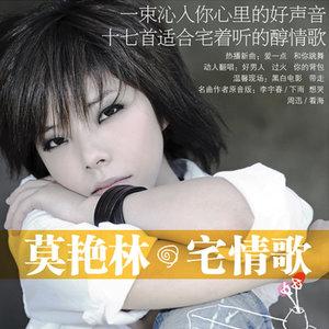 爱一点原唱是莫艳琳,由苹 果翻唱(试听次数:30)